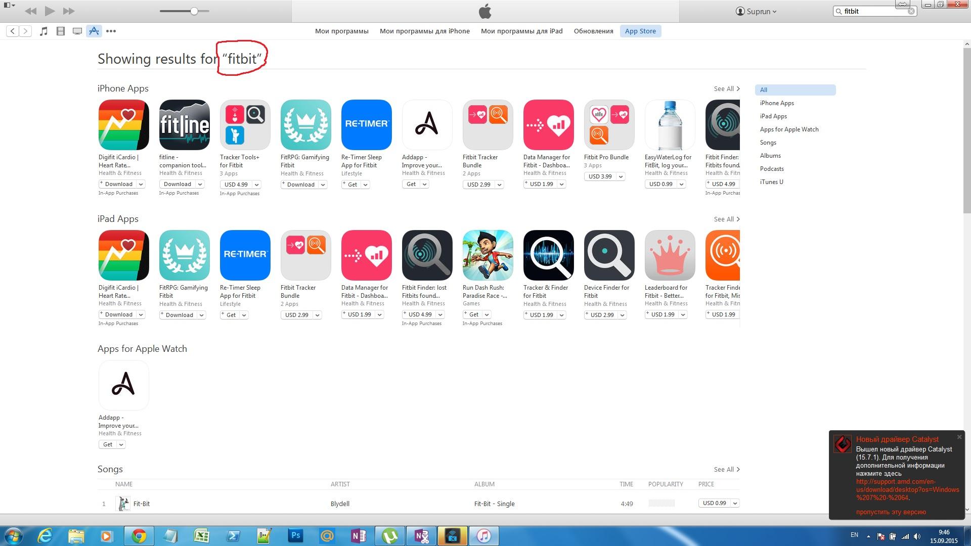 Fitbit скачать приложение для компьютера